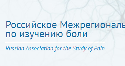 News and updates from the Russian Association for the Study of Pain